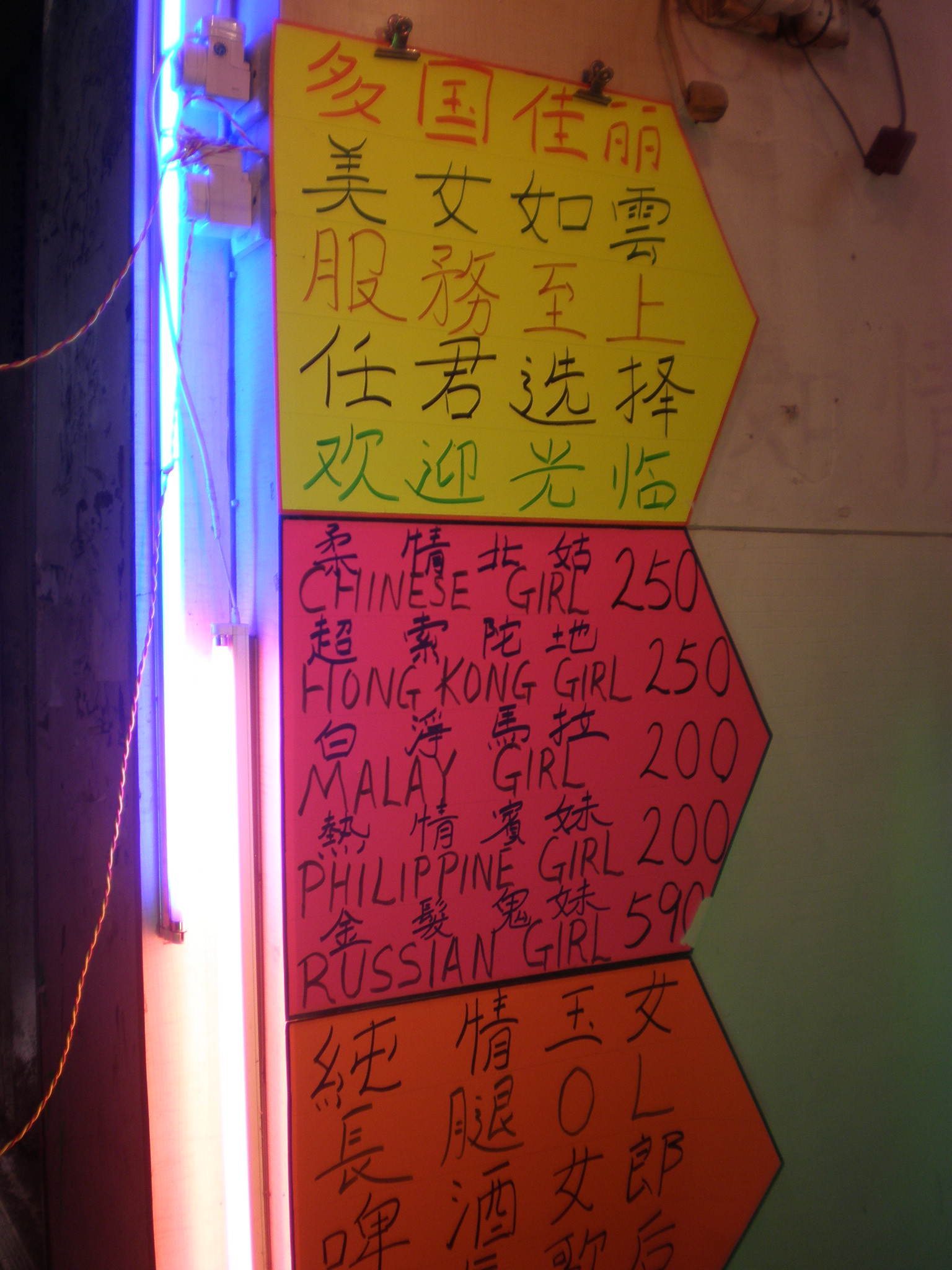 Brothel_price_sign_for_various_nationalities_on_Soy_St.,_HK.JPG