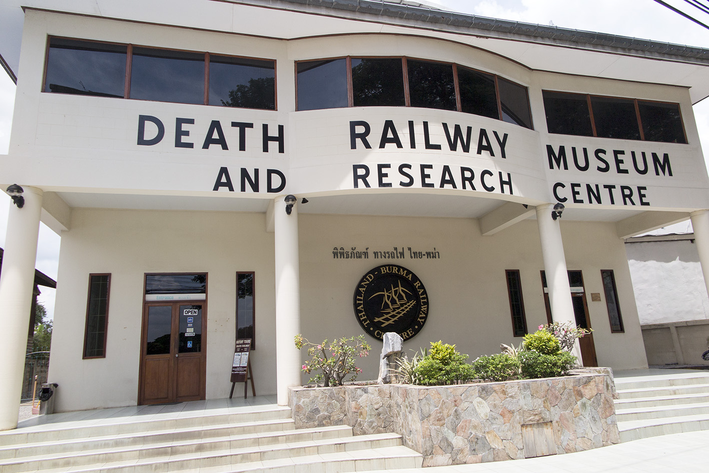 Death R'way Museum K'buri Sep 2015 copy.jpg