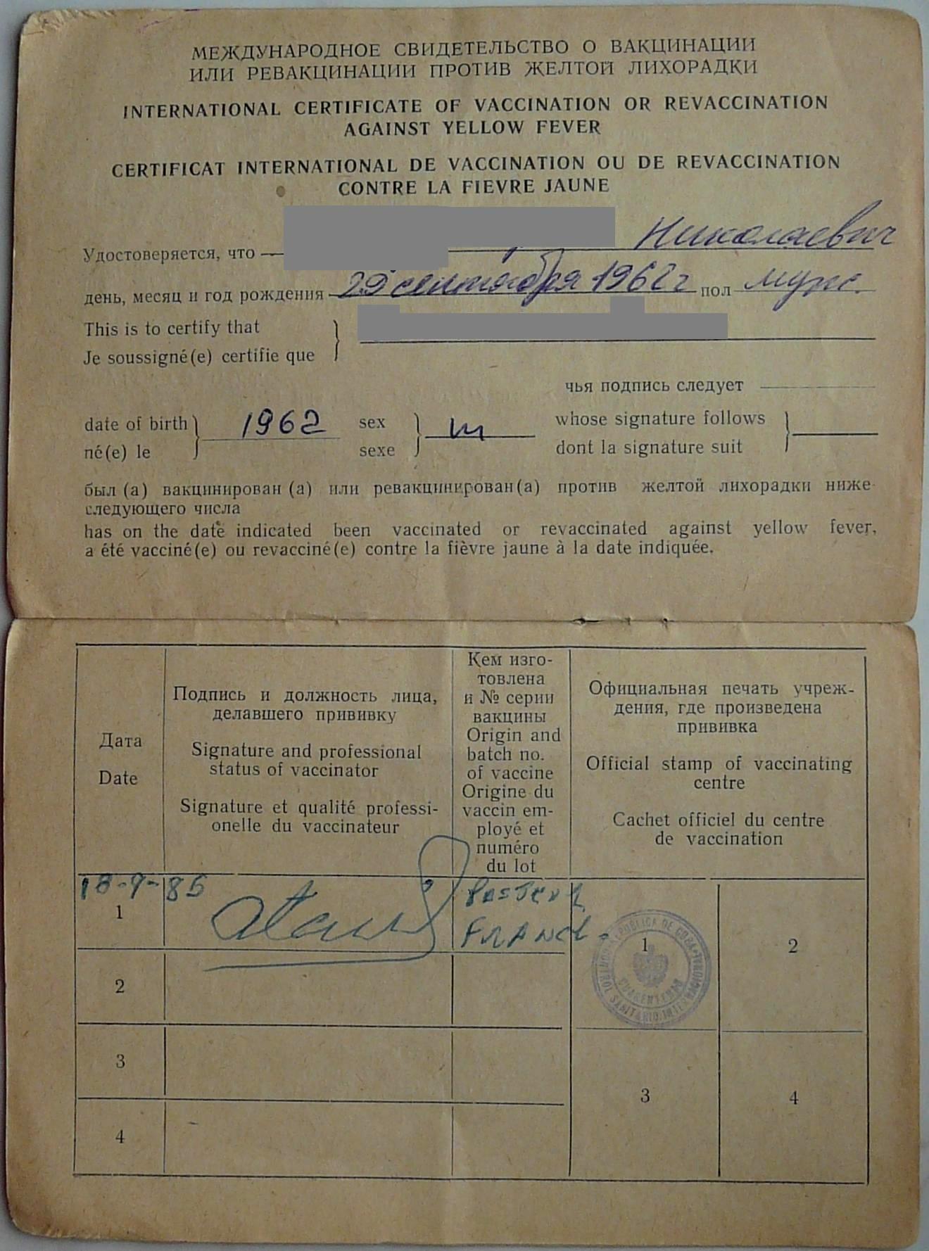 Soviet_International_Certificate_of_Vaccination_or_Revaccination_Against_Yello_Fever.jpg